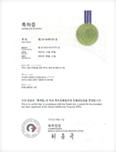 특허 제 10-1649720 호
