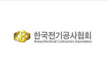 한국 전기공사 협회