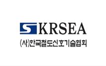 (사)한국철도신호기술협회