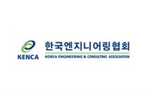 한국엔지니어링협회