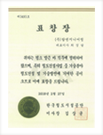 한국철도시설공단이사장-표창장(2018.02.27)