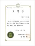 교육과학기술부장관-표창장(2015.09.17)