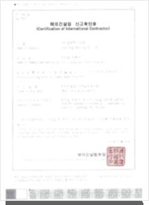 해외건설업 신고확인증 3