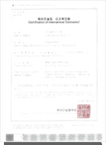 해외건설업 신고확인증 4