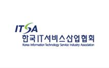 한국 IT서비스 산업협회