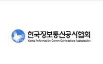 한국정보통신공사협회