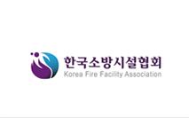 한국소방시설협회