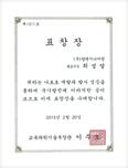 교육과학기술부장관-표창장(2013.02.20)