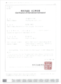 해외건설업 신고확인증 1