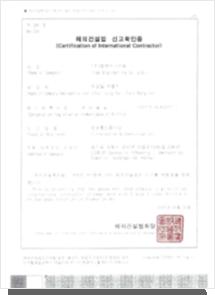 해외건설업 신고확인증 2